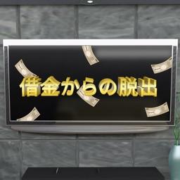 【脱出ゲーム】借金からの脱出