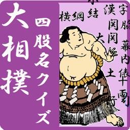 大相撲 四股名クイズ