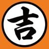 吉谷卓朗 公式アプリ