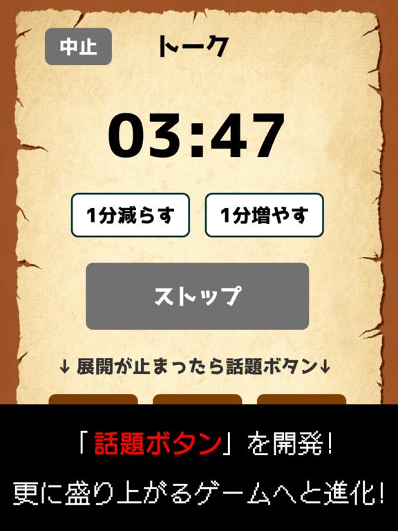 ワードウルフ決定版【新・人狼ゲーム】ワード人狼アプリのおすすめ画像3