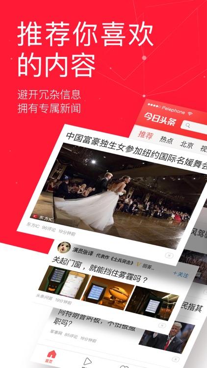 今日头条(专业版) - 推荐热点新闻资讯、娱乐视频 screenshot-0