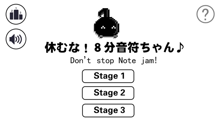 Don't Stop! Eighth Note! voice control game screenshot-3