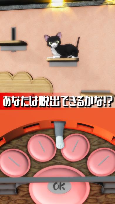 脱出ゲーム 猫カフェのおすすめ画像4