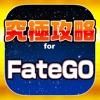 FGO究極攻略 for Fate/Grand Order