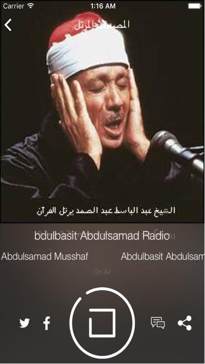 القرآن الكريم - أشهر القراء screenshot-4