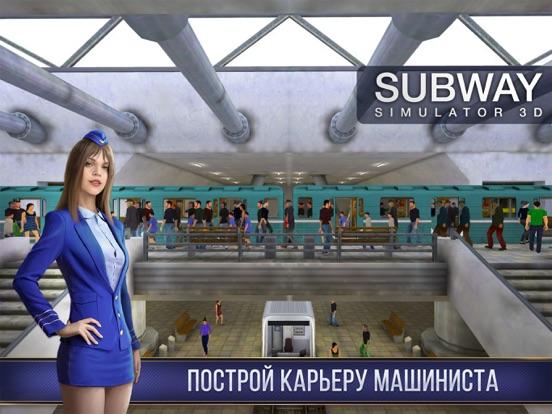 Subway Simulator 3D на iPad