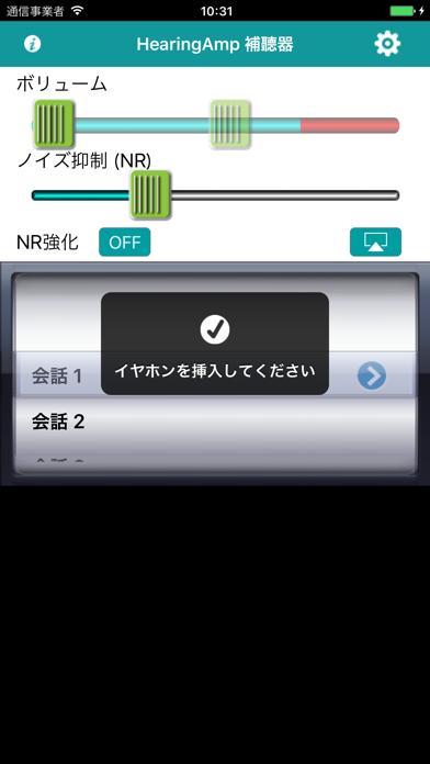 HearingAmp 補聽器 ScreenShot0