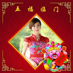 Chinese New Year: Lunar Spring Photo Frames
