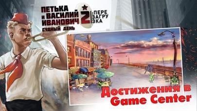 Скриншот №5 к Петька и Василий Иванович 2
