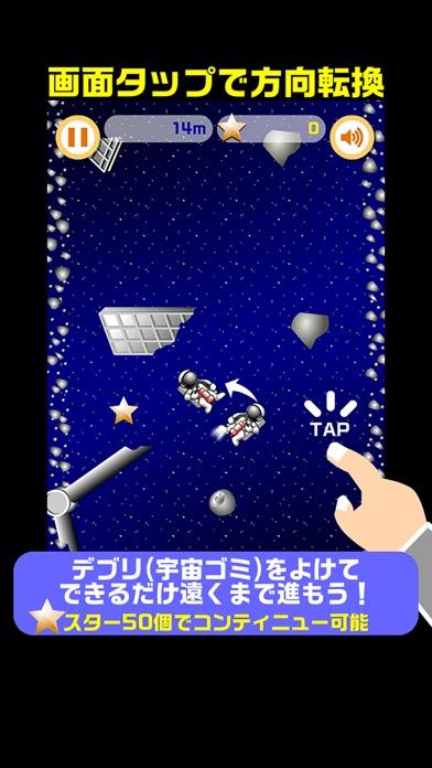 宇宙de消火器 - おもしろいゲームのスクリーンショット3