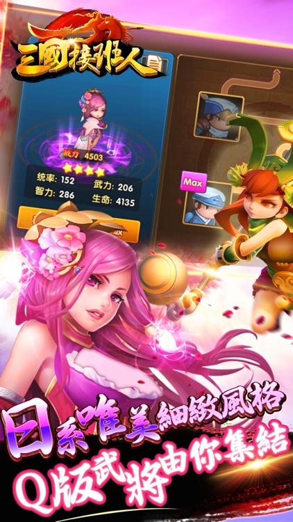 三國接班人 screenshot-3