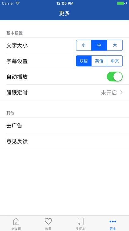 老友记精校版-学英语口语英语听力入门 screenshot-4