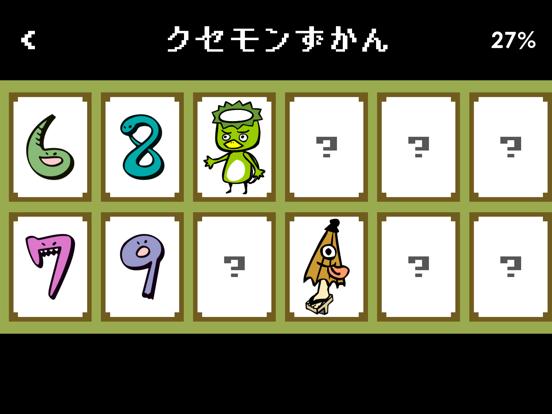 あんざんマンと算ストーン:小学生算数のおすすめ画像3