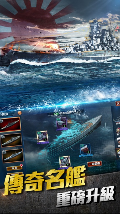 大戰艦 screenshot-3