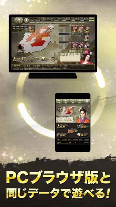 100万人の三國志 Specialのおすすめ画像4
