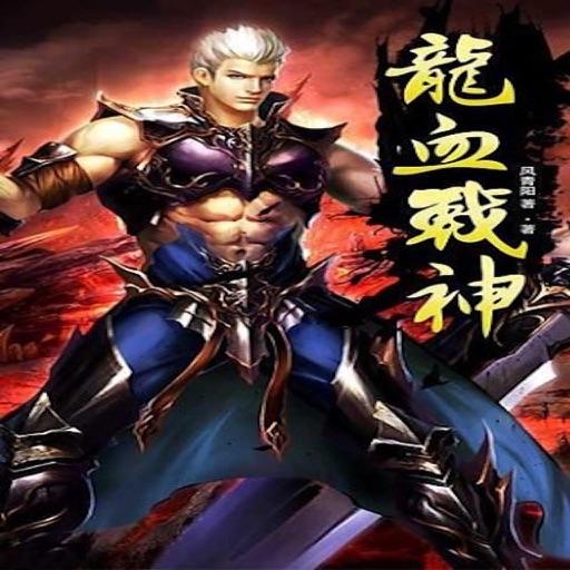 异界玄幻武侠:龙血战神 [有声书]