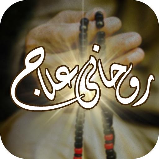 Rohani Elaj (Urdu) by Dawat-e-Islami