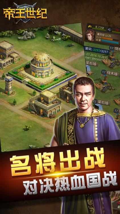 帝王世纪-经典再现策略战争开启 screenshot-4