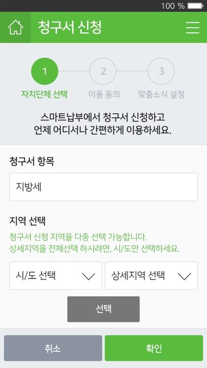 스마트납부 screenshot-3