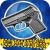 Hidden Objects:Crime Scene Investigation