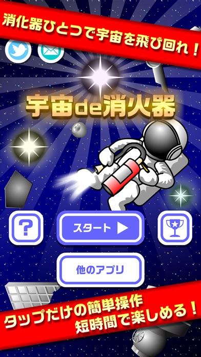 宇宙de消火器 - おもしろいゲームのスクリーンショット1