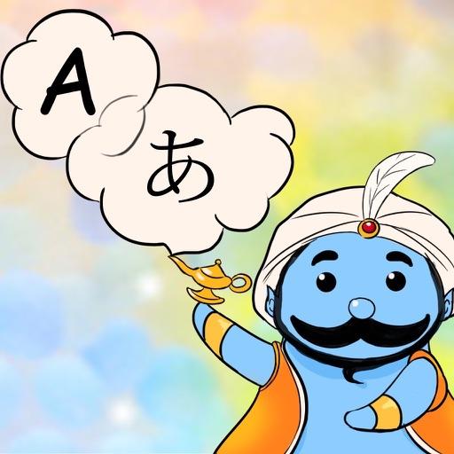 アラジン1秒翻訳 - 観光者の外国語ヘルパー