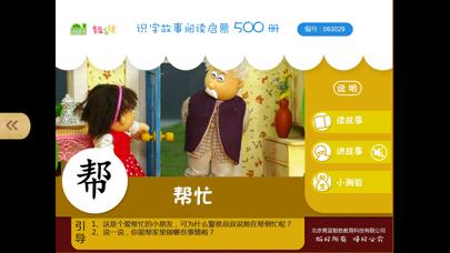宝宝识字3-最益智的启蒙认知早教500识字故事启蒙系列 screenshot one