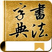 书法字典网