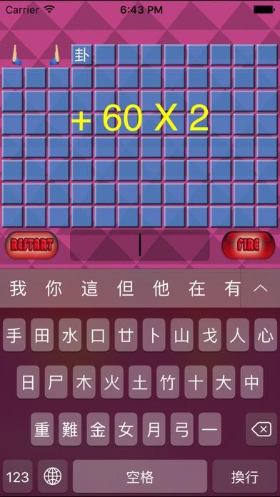 倉頡 拆字王 遊戲字典屏幕截圖4