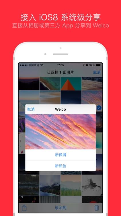 WeicoPro 4 screenshot-4