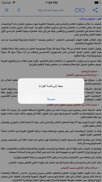 الصحف والمجلات العربية screenshot-4