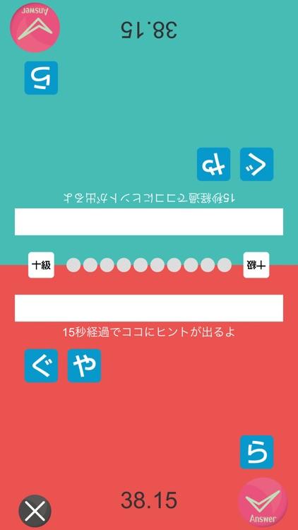 もじならべ - あなたの語彙力はどれくらい? screenshot-3