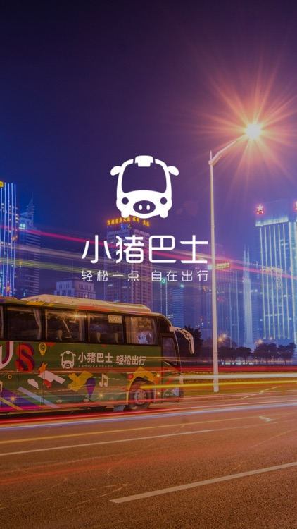 小猪巴士 screenshot-0
