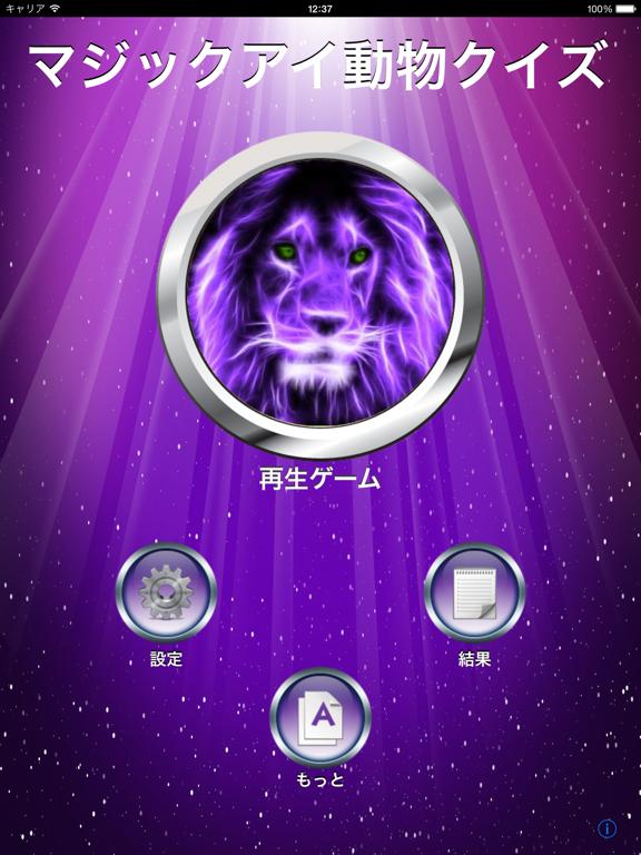 iPad マジックアイ動物クイズのおすすめ画像1