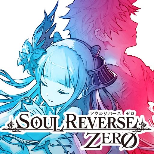 ソウルリバース ゼロ(SOUL REVERSE ZERO)