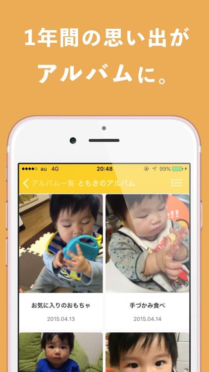 赤ちゃんの写真・成長記録アプリ ベビーアルバム screenshot-3