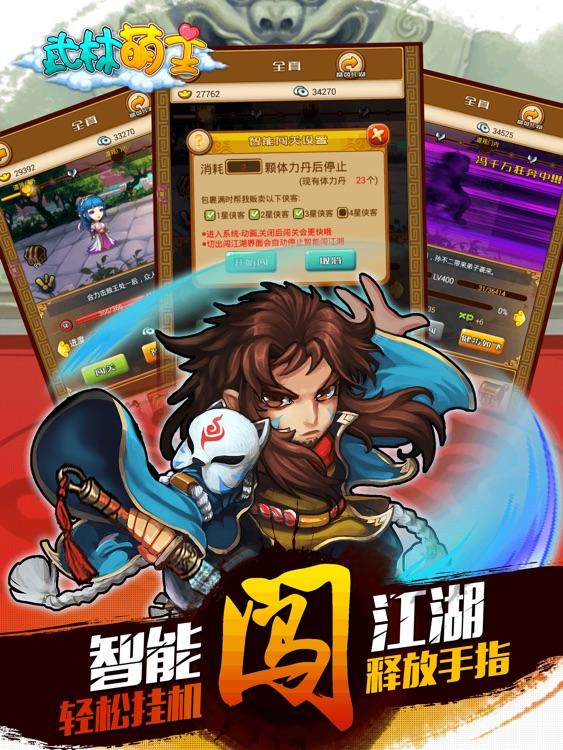 武林萌主(iPad版)-Q版武侠卡牌手游 screenshot-4