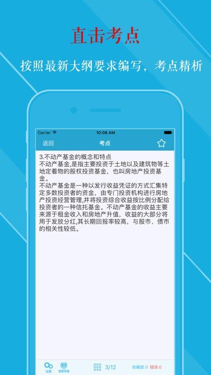 基金从业资格考试题库 2017新版 screenshot-4