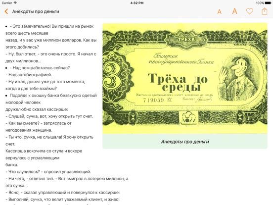 Анекдоты - Приколы, Юмор, Розыгрыши, Тосты, Шутки Скриншоты11