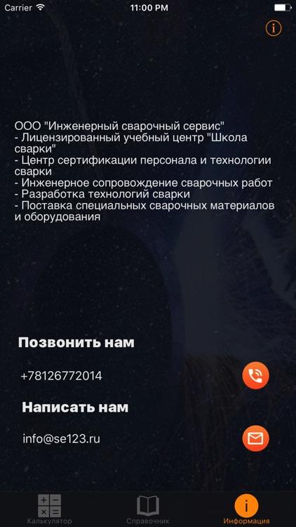 iСварщик screenshot-4