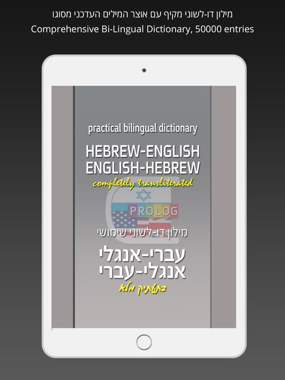 HEBREW -- ENGLISH Dictionary v.v.| Prolog 2017