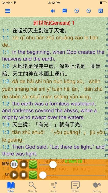 天主教圣经有声版