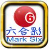 六合彩好幫手 MARK SIX FREE