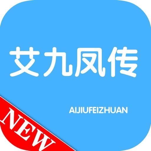 艾九凤传:铁血大隐著最新灵异玄幻小说