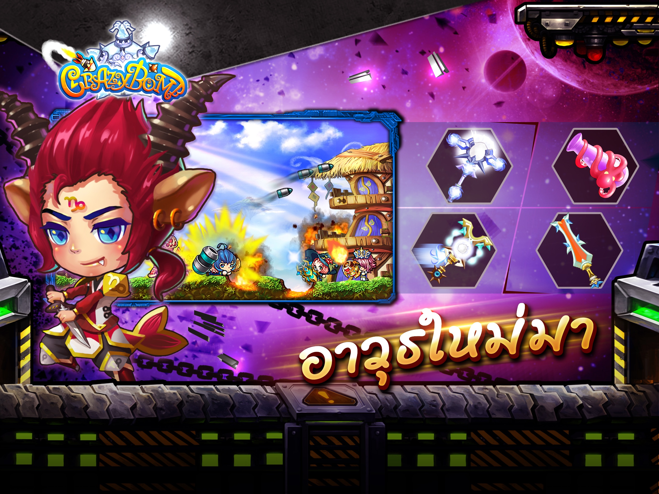 CrazyBomb HD Screenshot