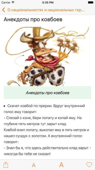 Анекдоты - Приколы, Юмор, Розыгрыши, Тосты, Шутки Скриншоты4