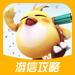 171.游信攻略 for 神武2手游