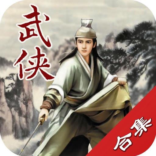 Download 最热武侠小说大全-精编版全本离线听书 free for iPhone, iPod and iPad