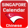 Singapore Calendar Chinese