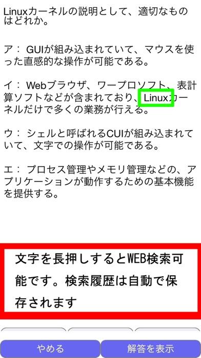 情報処理 ITサービスマネージャのおすすめ画像5